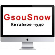 GsouSnow - Китайское чудо